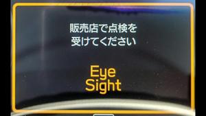 アイサイト故障0.jpg