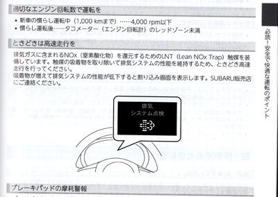 levorg慣らし_排気.jpg